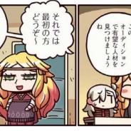 FGO PROJECT、WEBマンガ「ますますマンガで分かる!Fate/Grand Order」の第164話「オーディション」を公開