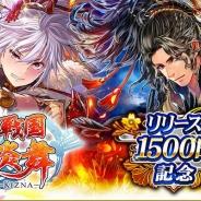 サムザップ、『戦国炎舞 -KIZNA-』で1500日記念キャンペーン開始…SSR10%ガチャ券プレゼントするtwitterキャンペーンやゲーム内イベント開催