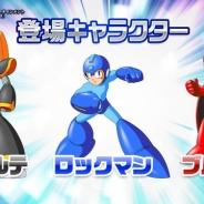 バンナム、『スーパーロボット大戦X-Ω』が「ロックマン」とのコラボイベントを実施 3週連続のプレゼントキャンペーンも開催