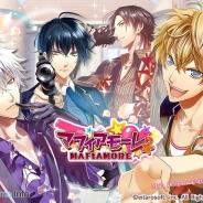 エイタロウソフトは、新作乙女ゲーム『マフィアモーレ☆』のAndroid版をリリース 木村良平さん、石川界人さん、高橋広樹さん、大川透さんが出演