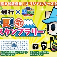 モバイルファクトリーと富士急、『駅奪取 PLUS』で「駅奪取の夏!まるっと富士山スタンプラリー」を7月31日より開催