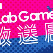 KLab、同社のモバイルゲーム最新情報を配信する「KLabGames放送局」を開設 18日放送の第1回目では新作『パズルワンダーランド』を紹介