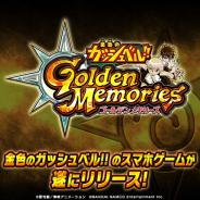 バンナム、enza『金色のガッシュベル!! Golden Memories』のリリースキャンペーンを実施中!
