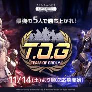 ネットマーブル、『リネージュ2 レボリューション』の新トーナメント『TOG (TEAM OF GRORY)』を開催決定!11月14日より参戦者募集&トーナメント戦を3週に渡り開催