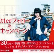 enish、『欅のキセキ』で映画「響 -HIBIKI-」コラボを記念したTwitterフォロー&RTキャンペーンを開催!