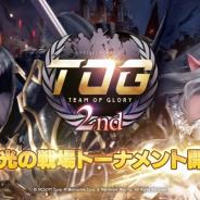 ネットマーブル、『リネージュ2レボリューション』で対戦コンテンツ「栄光の戦場」による大会「TOG2nd」を開催!