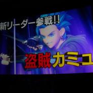 【速報】スクエニ、『ドラクエライバルズ』で新リーダー「盗賊カミュ」の実装を決定…8番目の職業として登場!