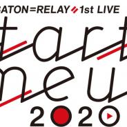 """i-tron、『バトン=リレー」のライブ『1st LIVE """"Start me up2020""""』の開催を中止 3月8日には重大発表も?!"""