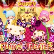 """セガゲームス、『サンリオキャラクターズ ファンタジーシアター』で""""PUFFY""""が 歌うテーマソング「FANTASY THEATER」とのコラボを開催"""
