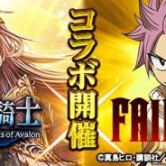 C&Mゲームス、『アヴァロンの騎士』にて2月7日よりアニメ「FAIRY TAIL」とのコラボレーションイベントを開催