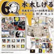 ワキプリントピア、郵便局で「水木しげる漫画家デビュー60周年記念フレーム切手セット」の受注を開始!