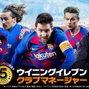 KONAMI、『ウイニングイレブン クラブマネージャー』で世界累計DL数4000万突破を記念したキャンペーンを開催!