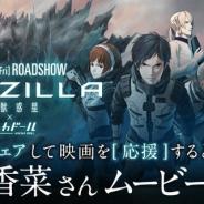 DeNA、「ハッカドール」がアニメ映画『GODZILLA 怪獣惑星』 とのコラボキャンペーンを実施