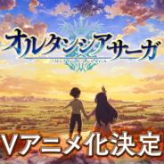 セガゲームス、『オルタンシア・サーガ』のアニメ化告知PVをYouTubeで公開!