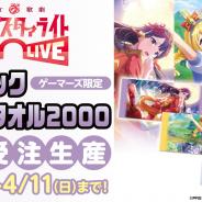 ブシロード、『少女☆歌劇 レヴュースタァライト -Re LIVE-』より約2mの「グラフィックGrandタオル2000」の予約受付を開始