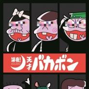 赤塚不二夫氏の代表作「深夜!天才バカボン」が7月に深夜に帰ってくる! ティザービジュアル、豪華キャスト、大人気漫画家陣からのトリビュートイラストを公開