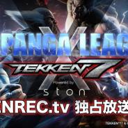 OPENREC、賞金総額150万円の格闘ゲーム大会「TOPANGA LEAGUE x TEKKEN7」を放送!