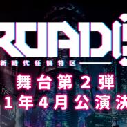 ブシロード、舞台「ROAD59-新時代任侠特区-」第2弾が2021年4月に公演決定! コミカライズ第1弾も発表!