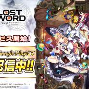 グッドスマイルカンパニーとNextNinja、東方Project二次創作スマホRPG『東方LostWord』の正式サービスを開始 事前登録は50万人を達成!