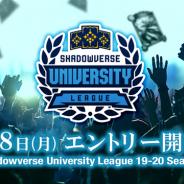 Cygames、大学生を対象とした『シャドウバース』のチーム対抗リーグ戦「Shadowverse University League 19-20 Season1」のエントリーを開始