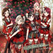 ブシロード、『BanG Dream!』より Afterglowの7thシングル「Sasanqua」を本日発売!