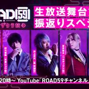 ブシロード、「ROAD59 -新時代任侠特区-生放送~舞台第2弾振返りスペシャル~」4月25日にYouTubeで配信決定!