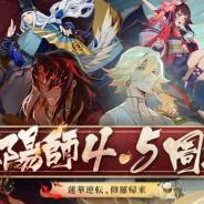 NetEase、『陰陽師本格幻想RPG』で新SSR式神「阿修羅」が登場! 4.5周年キャンペーンは近日開幕