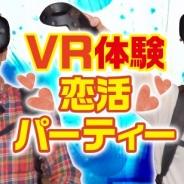 渋谷「VR PARK TOKYO」で恋活パーティー開催 11月28日に30名限定で