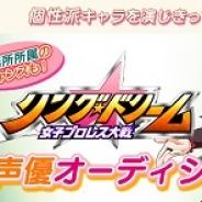 サクセス、『リング☆ドリーム~女子プロレス大戦~』に出演する声優オーディションを開催