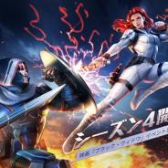 Netease Games、『マーベル スーパーウォー』でシーズン4を開始 映画「ブラック·ウィドウ」をテーマにしたイベントが開催