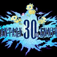 スクエニ、「FF生誕30周年 Opening Ceremony」でシリーズ関連タイトルの最新情報と30周年記念施策を発表…『ディシディアFFオペラオムニア』を2月1日に配信