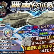 サクセス、『メタルサーガ ~荒野の方舟~』で期間限定ピックアップ「戦車くじ」を販売開始