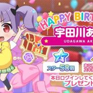 ブシロードとCraft Egg、『ガルパ』でRoseliaの宇田川あこの誕生日を記念したログインプレゼントと「あこ誕生日記念ガチャ」を開催