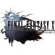 ついに『ファイナルファンタジーXV』がマスターアップ DLCではオンライン協力プレイの追加要素も…現在の最新情報をお届け!
