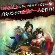Windplay、3D武侠RPGアプリ『三剣豪-天下制覇』を配信開始 型破りの中華ファンタジーMMORPGが日本上陸!