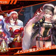 DMM GAMES、『凍京NECRO<トウキョウ・ネクロ>』で「1st Anniversaryキャンペーン」を開始! Xmasイベントも同時開催