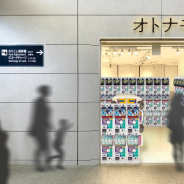 ガチャ専門店「オトナモ」がユニバーサルシティ駅改札内に12月23日よりオープン!