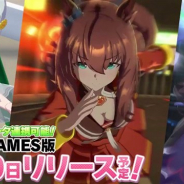 Cygames、『ウマ娘 プリティーダービー』DMM GAMES版のPVを公開 リリースは3月10日を予定