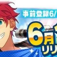 Happy Elements、PC版『あんさんぶるスターズ!』のDMM GAMESでの配信開始日を6月11日に決定! 事前登録は6月10日12時まで