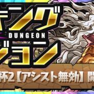 ガンホー、『パズル&ドラゴンズ』で「ランキングダンジョン(ガンホーコラボ杯2【アシスト無効】)」を8月6日より開催!