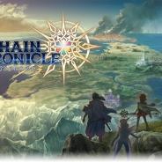 セガゲームス、『チェインクロニクル3』が7月25日11時より3.8.18アップデートに伴うメンテナンスを実施 伝承篇「黒騎士伝」の追加など