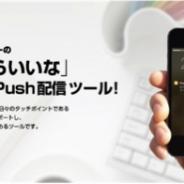 ワンオブゼム、Push通知配信・分析ツール「Pushman(プッシュマン)」の提供開始