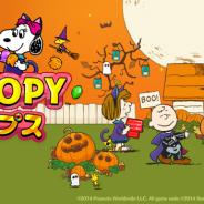 カプコン、『スヌーピードロップス』のアイコンやメインビジュアル、ゲーム内の装いがハロウィンテーマに! 限定の壁紙もプレゼント中