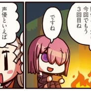 TYPE-MOON/FGO PROJECT、『Fate/Grand Order』のWEBマンガ「もっとマンガで分かる!Fate/Grand Order」の第33話を更新