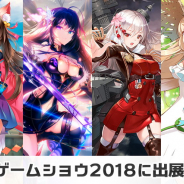 【TGS2018】MorningTec Japan、『神無月』『アビス・ホライズン』『百姫退魔-放課後少女-』『ファンタジープロジェクト』を出展…グッズの配布やアップデート情報の先行公開など