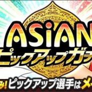KLab、『キャプテン翼 ~たたかえドリームチーム~』でアジアの人気選手をピックアップした「ASIANピックアップガチャ」を開始!