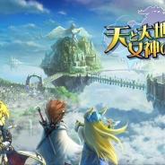 Wright Flyer Studios、ストラテジーゲーム『天と大地と女神の魔法』をiOS/Android端末向けに提供開始…最大4人同時プレイが可能