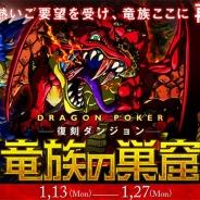 アソビズム、『ドラゴンポーカー』でスペシャルダンジョン「竜族の巣窟」を復刻開催! 限定ドラゴンを再び手に入れるチャンス