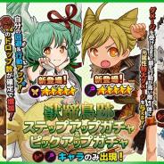 『ワンモア・フリーライフ・オンライン・モバイル』でイベント「獄炎の⻯姫 降臨」を開催! ステップアップガチャも