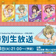 KONAMI、『ときめきアイドル』初の配信ライブを7月4日に開催決定! 青山吉能さんと藤川 茜さん出演の告知番組が本日配信!